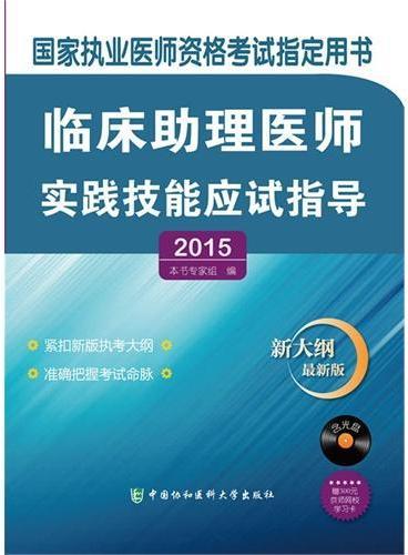 2015临床助理医师实践技能应试指导(含光盘)