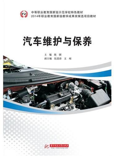 中等职业教育国家级示范学校特色教材:汽车维护与保养