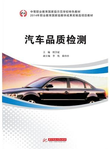 中等职业教育国家级示范学校特色教材:汽车品质检测