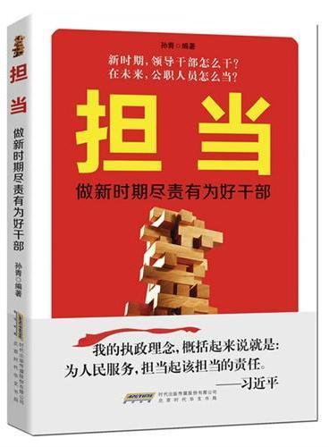 担当(习近平总书记多次强调的执政理念,新时期、新形势下尽责有为好干部的行事准则!)