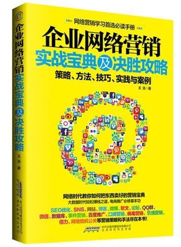 企业网络营销实战宝典及决胜攻略——策略、方法、技巧、实践与案例(网络营销学习首选必读手册)