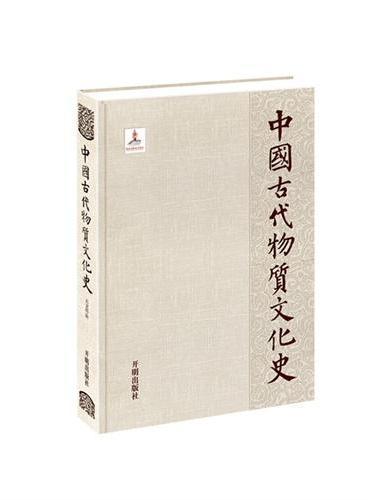 中国古代物质文化史—天文历法