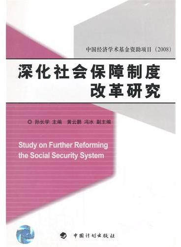 深化社会保障制度改革研究