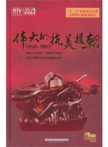 """""""十二五""""国家重点音像出版物出版规划项目:伟大的抗美援朝(DVD 6碟装)"""