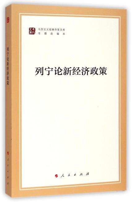 列宁论新经济政策(马列主义经典作家文库著作单行本)