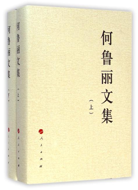 何鲁丽文集(上、下)