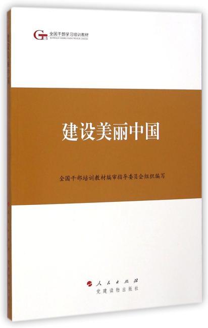 建设美丽中国—第四批全国干部学习培训教材(习总书记亲自作序 中组部中宣部联合下文 全套共13种)