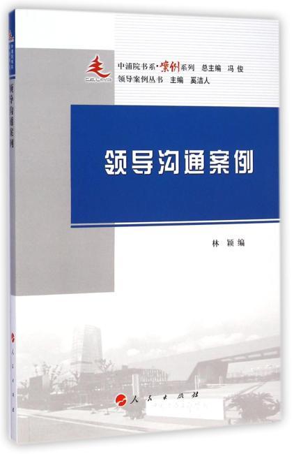 领导沟通案例—中浦院书系(案例系列)