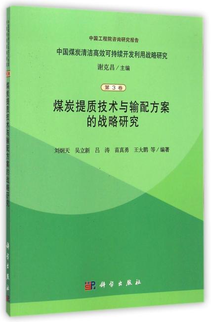 煤炭提质技术与输配方案的战略研究