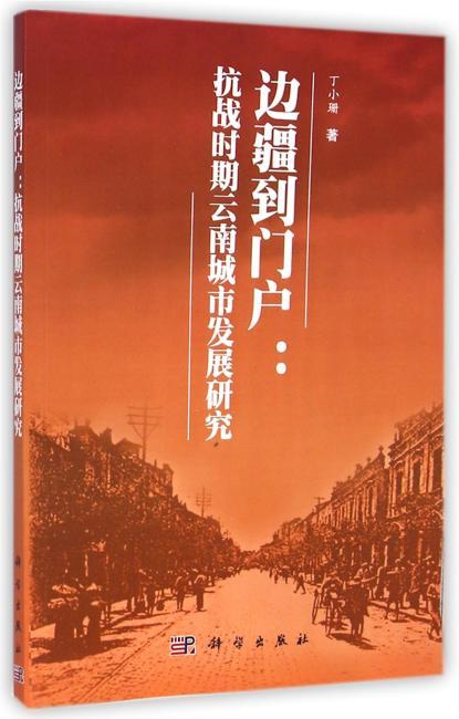 边疆到门户:抗战时期云南城市发展研究