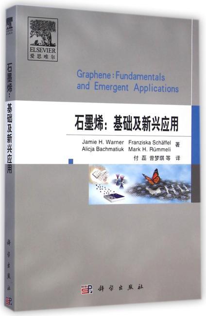 石墨烯:基础及新兴应用