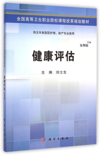 健康评估(五年制高职考点版)