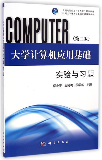 大学计算机应用基础实验与习题(第二版)