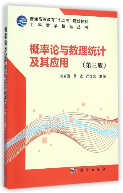 概率论与数理统计及其应用(第三版)
