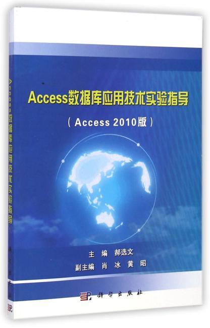 Access数据库应用技术实验指导(Access2010版)