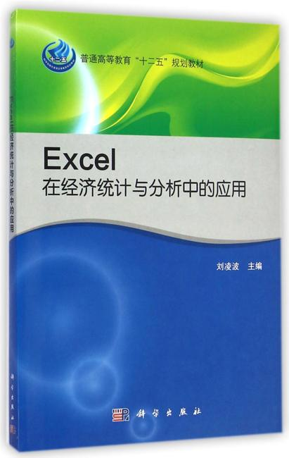 Excel在经济统计与分析中的应用