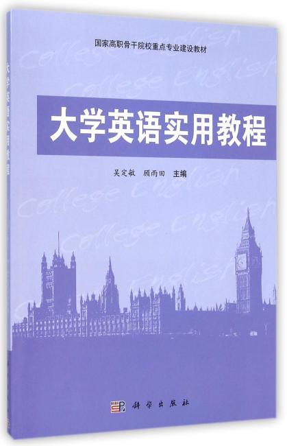 大学英语实用教程