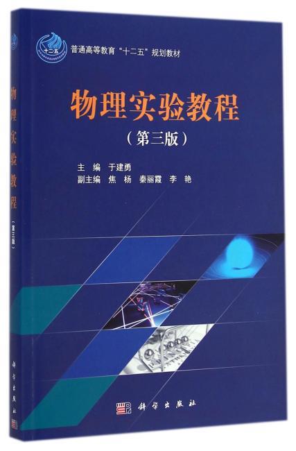 物理实验教程(第三版)