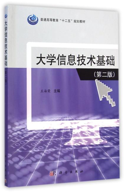 大学信息技术基础(第二版)