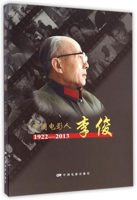 中国电影人李俊