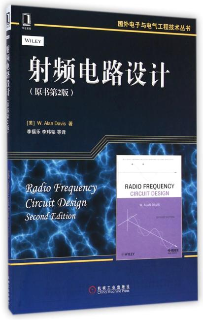 射频电路设计(原书第2版,国外电子与电气工程技术丛书)