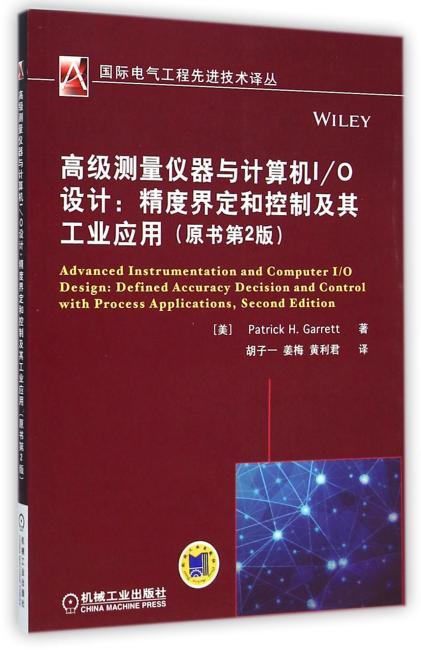 高级测量仪器与计算机I/O设计:精度界定和控制及其工业应用(原书第2版,国际电气工程先进技术译丛)