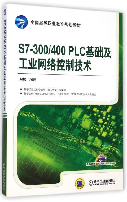 S7-300/400 PLC基础及工业网络控制技术(全国高等职业教育规划教材)