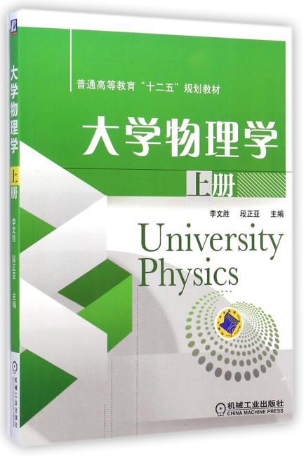 """大学物理学(上册,普通高等教育""""十二五""""规划教材)"""