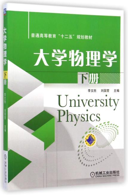 """大学物理学(下册,普通高等教育""""十二五""""规划教材)"""