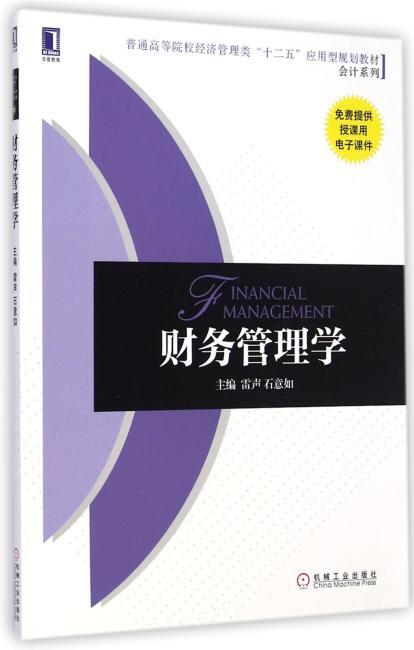 """财务管理学(普通高等院校经济管理类""""十二五""""应用型规划教材 会计系列)"""