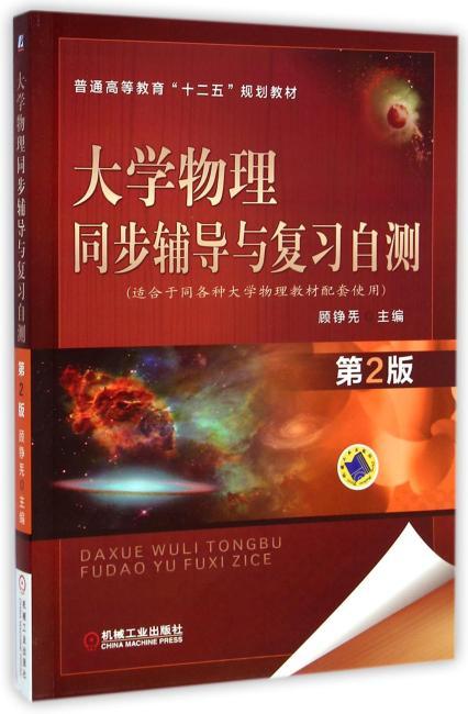 """大学物理同步辅导与复习自测(第2版,普通高等教育""""十二五""""规划教材)"""