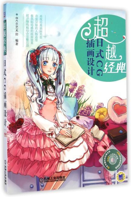 超越经典:日式CG插画设计