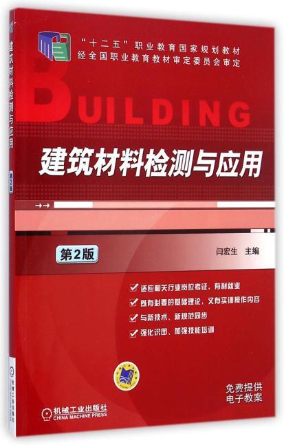 建筑材料检测与应用(第2版)