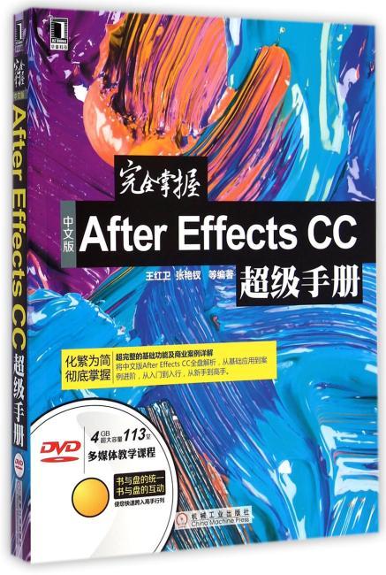 完全掌握中文版After Effects CC超级手册