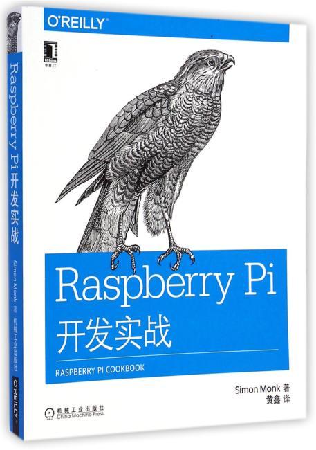 Raspberry Pi开发实战