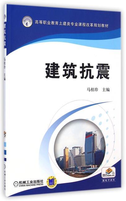 建筑抗震(高等职业教育土建类专业课程改革规划教材)