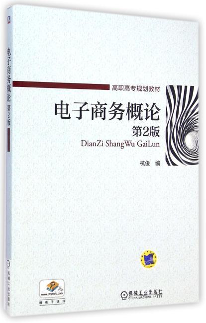 电子商务概论(第2版,高职高专规划教材)