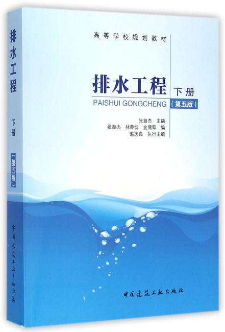 排水工程(下册)(第五版)