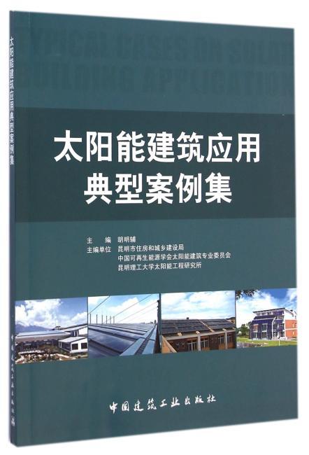 太阳能建筑应用典型案例集
