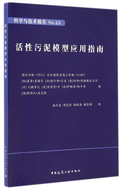 活性污泥模型应用指南