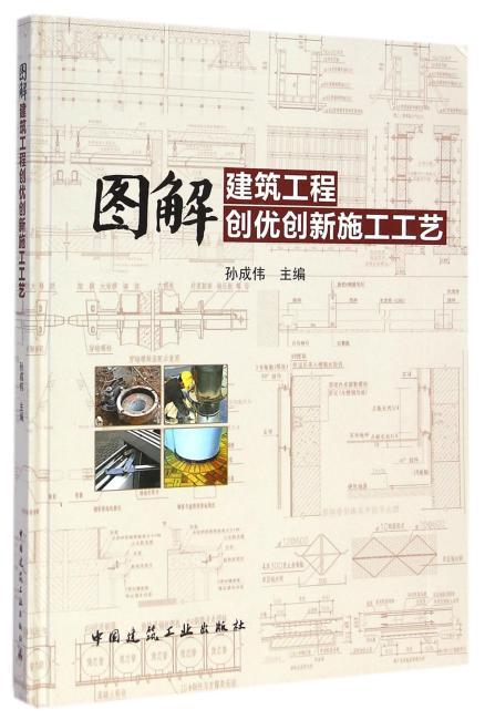 图解建筑工程创优创新施工工艺