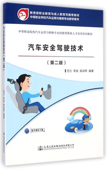 汽车安全驾驶技术