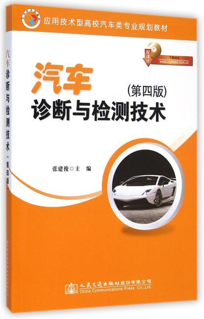 汽车诊断与检测技术(第四版)