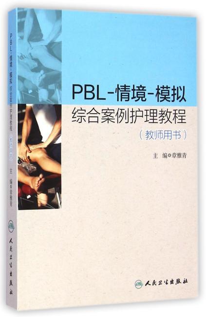 PBL-情境-模拟综合案例护理教程(教师用书)