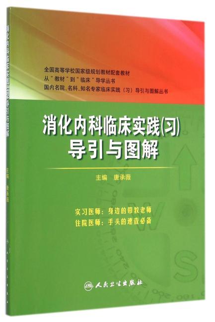 消化内科临床实践(习)导引与图解(八年制配教)