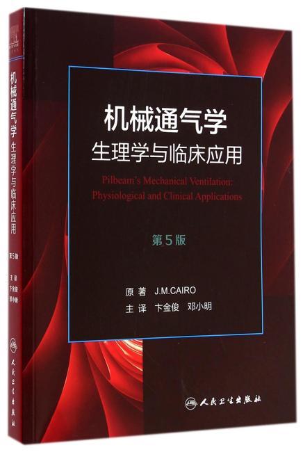机械通气学:生理学与临床应用(翻译版)