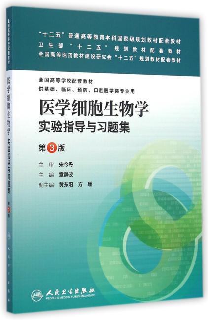 医学细胞生物学实验指导与习题集(第3版/本科配教)