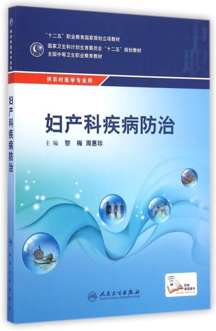 妇产科疾病防治(中职/农村医学)