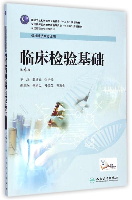 临床检验基础(第4版/高专检验)