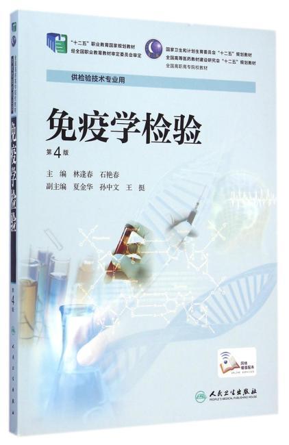 免疫学检验(第4版/高职检验)